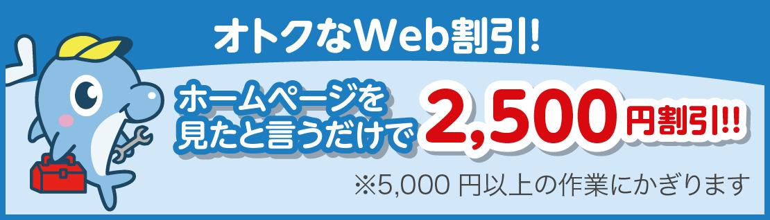 おトクなWEB割引あり!ホームページを見たというだけで2500円割引!