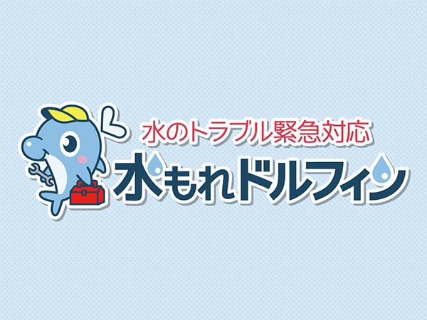 京都の下水つまり、水漏れ修理は専門スタッフが対応させていただいています