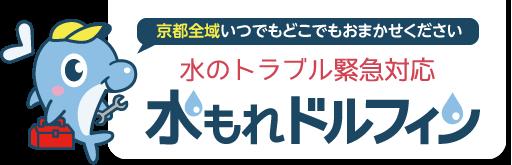 京都全域いつでもどこでもおまかせください!水のトラブル緊急対応 水もれドルフィン
