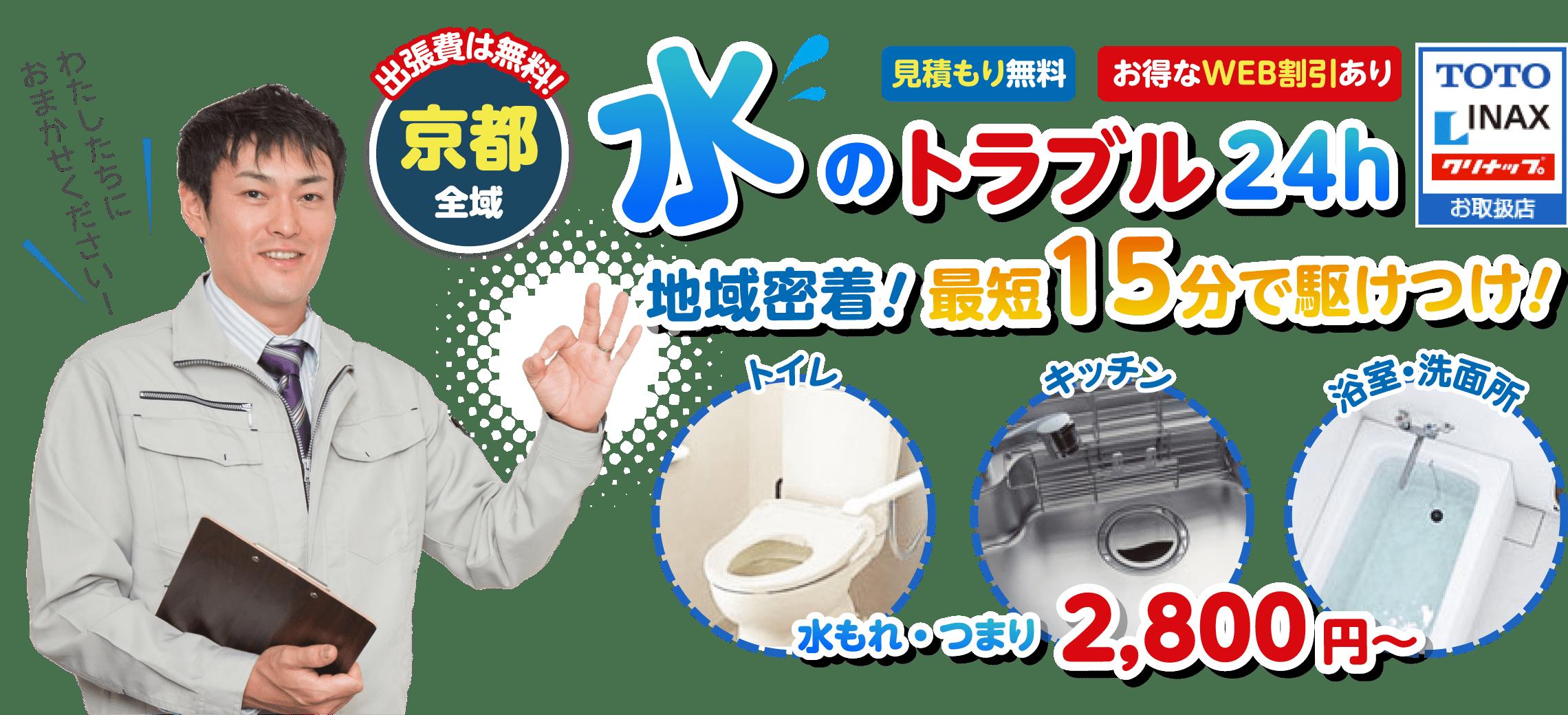 京都全域水のトラブル緊急対応はおまかせください!